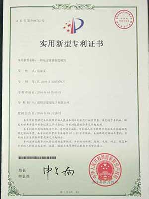 蒙瑞证书2